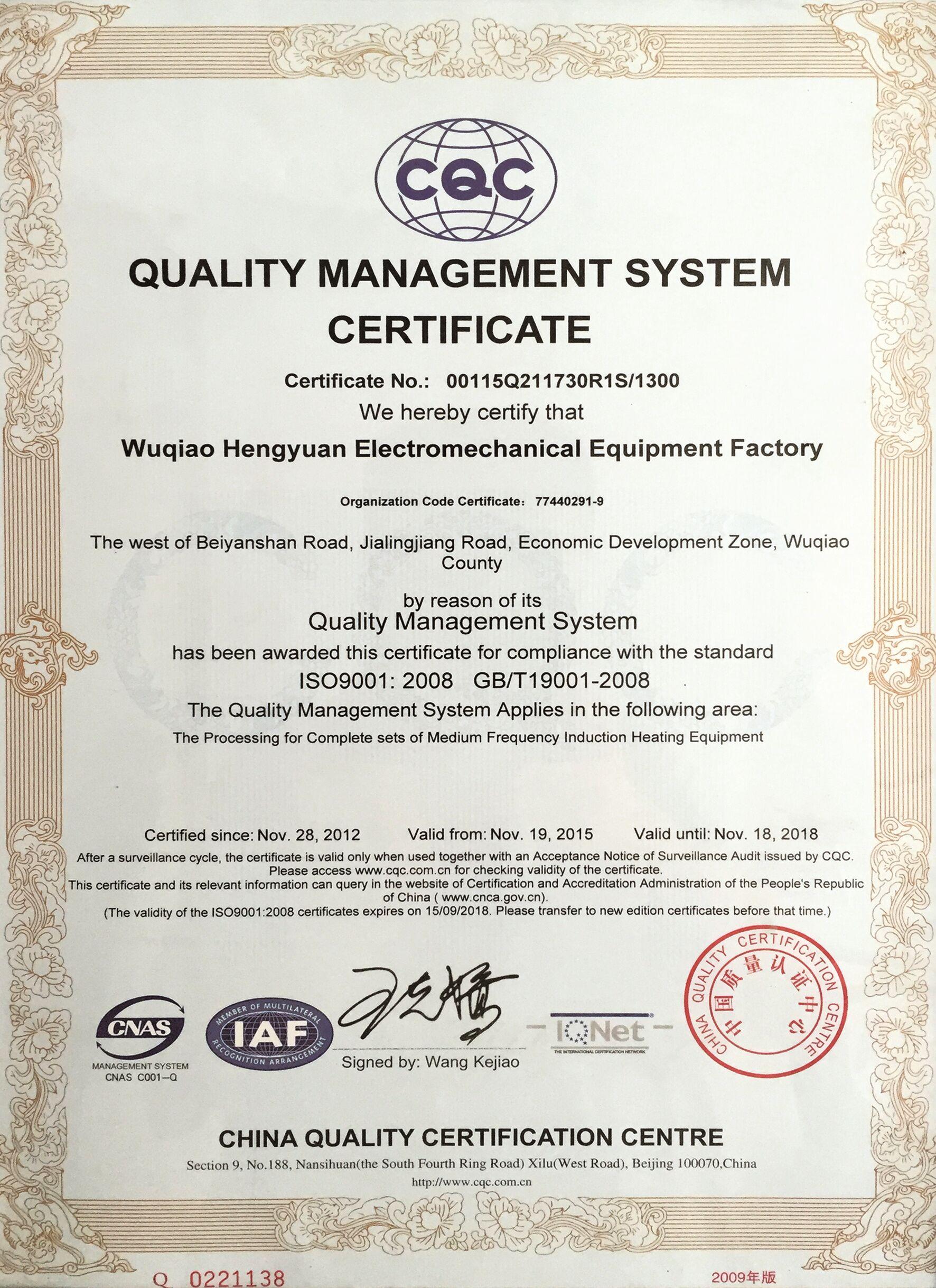 質量管(guan)理體系認證